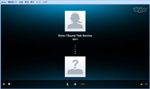スカイプの通話音声をテスト画面 スカイプの通話音声設定はこれで終了になります。 ページのトップへ